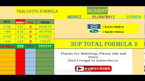Thai Lotto Vip Formula 16 03 2017 3up Total Youtube