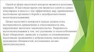 Понятие и виды налоговых проверок в РФ презентация онлайн Одной из форм налогового контроля являются налоговые проверки В настоящее время они являются одной из самых популярных и вместе с тем эффективных мер
