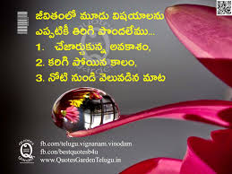 Heart Touching Quotes In Telugu Hd Images Wallpaperzenorg