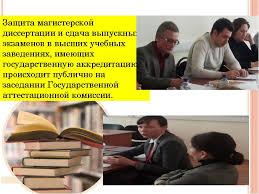 Презентация магистерская диссертация и основные требования  Описание слайда