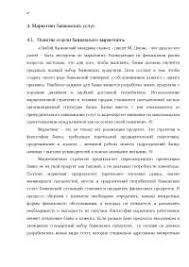 Маркетинг банковских услуг docsity Банк Рефератов Маркетинг банковских услуг