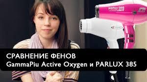 Как выбрать <b>фен</b>: сравнение фенов <b>GammaPiu</b> Active Oxygen и ...