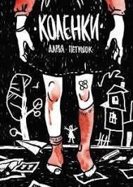 "Книга: ""<b>Коленки</b>"" - <b>Дарья Петушок</b>. Купить книгу, читать рецензии ..."