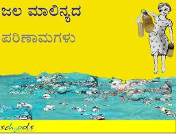 kannada ppts school water portal