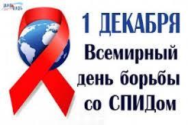 Контрольный орган Сосьвинского городского округа 1 декабря Всемирный день борьбы со СПИДом