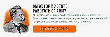 Срочный заказ дипломных курсовых и контрольных работ в Новосибирске Обратная связь для Авторов
