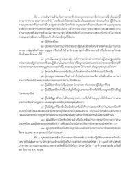 แนวปฏิบัติเข้าไทย - สถานกงสุลใหญ่ ณ นครแฟรงก์เฟิร์ต