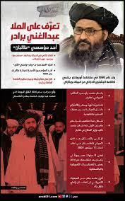 طالبان تختار الملا برادر لقيادة الحكومة الأفغانية الجديدة