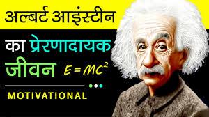 Arts Motivational Quotes Of Albert Einstein In Hindi Enchanting