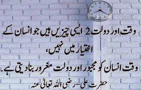 waqt ki pabandi essay in urdu waqt ki ahmiyat punctuality of time  quotes in urdu waqt ki ahmiyat poetry