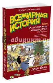 """Книга: """"Всемирная история. Краткий курс в <b>комиксах</b>. Том 2. От ..."""