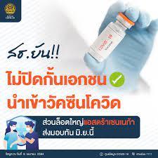 ศูนย์ข้อมูล COVID-19 - กระทรวงสาธารณสุขยันไม่ปิดกั้นเอกชนนำเข้าวัคซีนโควิด  ขึ้นทะเบียนแล้ว 3 ราย กำลังพิจารณา 1 ราย ที่เหลือรอยื่นเอกสาร ส่วนวัคซีนแอสตร้าเซนเนก้าที่ผลิตในไทยอยู่ระหว่างตรวจรับรองคุณภาพ  คาดส่งมอบมิถุนายนนี้ตามแผน สำหรับวัคซีนรุ่นสอง ...