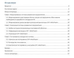 Моделирование и разработка системы управления предприятием на  Дипломная работа на тему Моделирование и разработка системы управления предприятием на основе web технологий