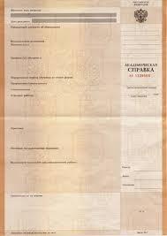 Академическая справка в Саратове не проблема Купить диплом в  Академические справки спасательный круг студента