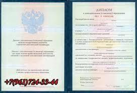 Купить диплом в Омске ru Диплом mba купить в Омске