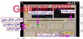 Image result for نرم افزار ردیاب طلا فرکانسی