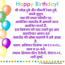 birthday invitation hindi 500 more best