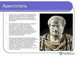 Презентация на тему Аристотель г г до н э Великий греческий  2 Аристотель