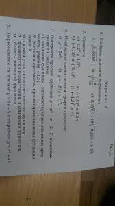 контрольная работа по алгебре класс помогите с заданием и  Загрузить jpg