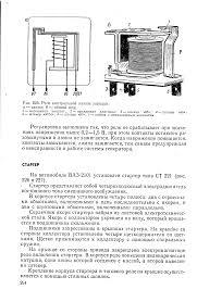 Реле контрольной лампы зарядки Энциклопедия по машиностроению xxl Реле контрольной лампы зарядки а схема б общий вид