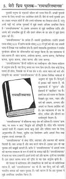 hindi essays world s largest collection of essays published by essay on my favorite book ramcharitmanas in hindi