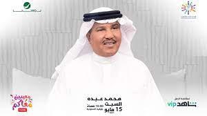حفل محمد عبده | العيد معانا