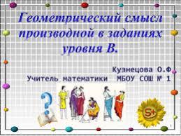 Контрольная работа по теме Производная в формате ЕГЭ  Презентация №3