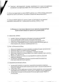 Контрольно пропускной режим Контрольно пропускной режим Нормативные документы к текущей странице