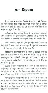 my school essay essay for kids on my school in hindi essay writing  essay for kids on my school in hindi