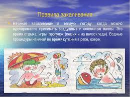 Презентация ЗАКАЛИВАНИЕ для начальных классов скачать бесплатно Правила закаливания Начиная закаливание в теплую погоду когда можно одноврем