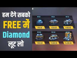 Free fire free diamonds kaise laye. Free Fire Me Free Reedem Code Kaise Le 07 2021