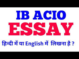 ib acio essay writing ॥ language of essay hindi or english  ib acio 2017 essay writing ॥ language of essay hindi or english