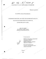 Диссертация на тему Совершенствование системы управления  Диссертация и автореферат на тему Совершенствование системы управления персоналом как фактор конкурентоспособности коммерческого