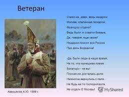Презентация на тему Реферат Отечественная война года в  7 Ветеран