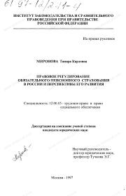 Диссертация на тему Правовое регулирование обязательного  Диссертация и автореферат на тему Правовое регулирование обязательного пенсионного страхования в России и перспективы его