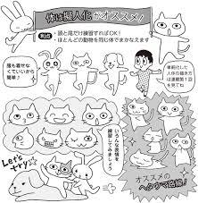 イラスト上達塾第3回 動物を描けるようになろうみんなの教育技術