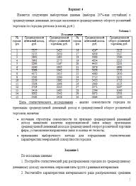 Контрольная работа по Статистике Вариант Контрольные работы  Контрольная работа по Статистике Вариант 4 08 01 15