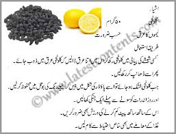 Weight Loss With Kalonji And Lemon Recipe In Urdu