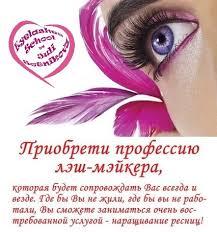 Курсы с дипломом по наращиванию ресниц в Москве lash master ru  наращивание ресниц