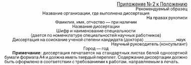 Соискателю ученой степени Титульные листы диссертации оформленные согласно приложению № 2