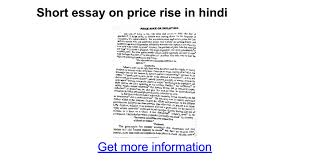 short essay on price rise in hindi google docs