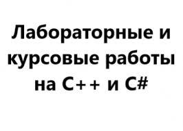 Дипломные работы Курсовые работы Рефераты Пенза Лабораторные и курсовые работы по c c