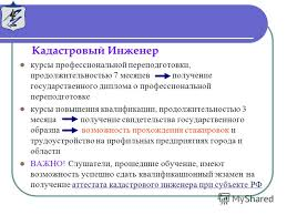 Презентация на тему Кадастровый Инженер профессиональный взгляд  16 Кадастровый