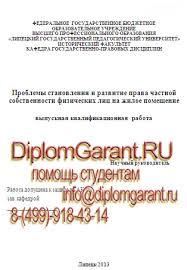 Дипломный проект по юриспруденции ЛГПУ методичка по дипломной работе Юриспруденция ЛГПУ