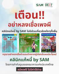 คลินิกแก้หนี้ by SAM - Home