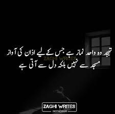 Urdushayari Photos Instagram Photos Videos