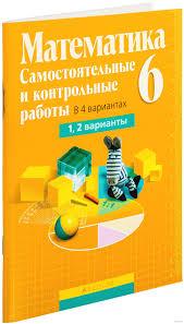 Математика Самостоятельные и контрольные работы В вариантах  Математика 6 Самостоятельные и контрольные работы В 4 вариантах 1 2 варианты