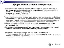 Презентация на тему СПИСОК ИСТОЧНИКОВ ПРАВИЛА ОФОРМЛЕНИЯ  3 Оформление списка литературы