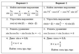 Урок по теме Повторение формул тригонометрии и использование их  Самостоятельная работа