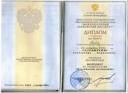 Ретроспектива новостей за год Новости и события Кафедра  Выдан диплом с